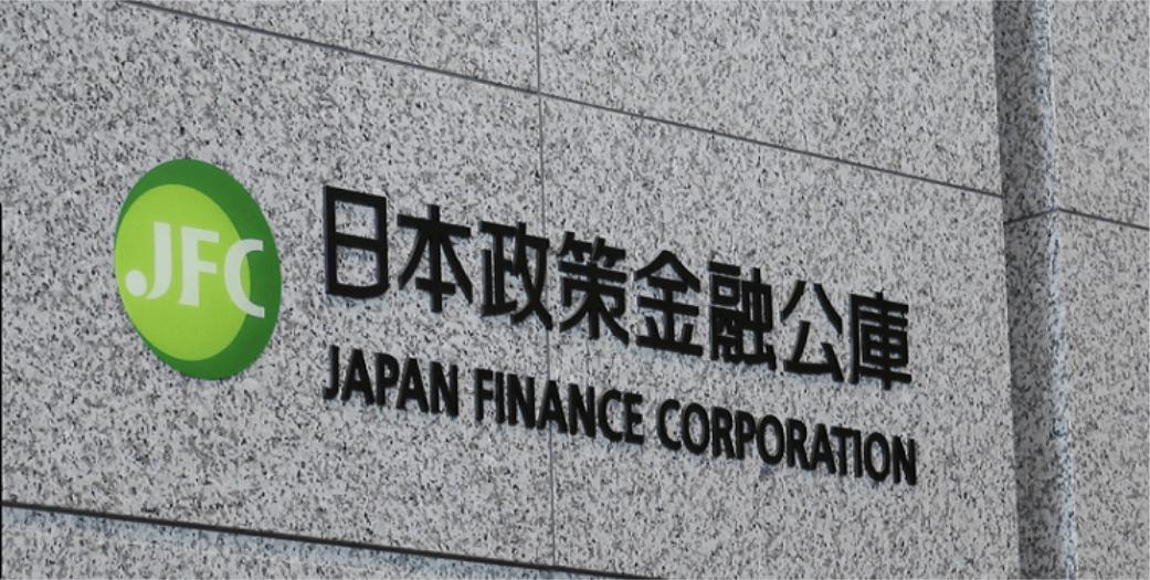 「日本政策金融公庫」の画像検索結果