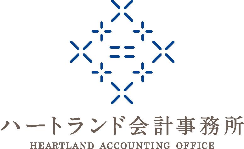 ハートランド会計事務所